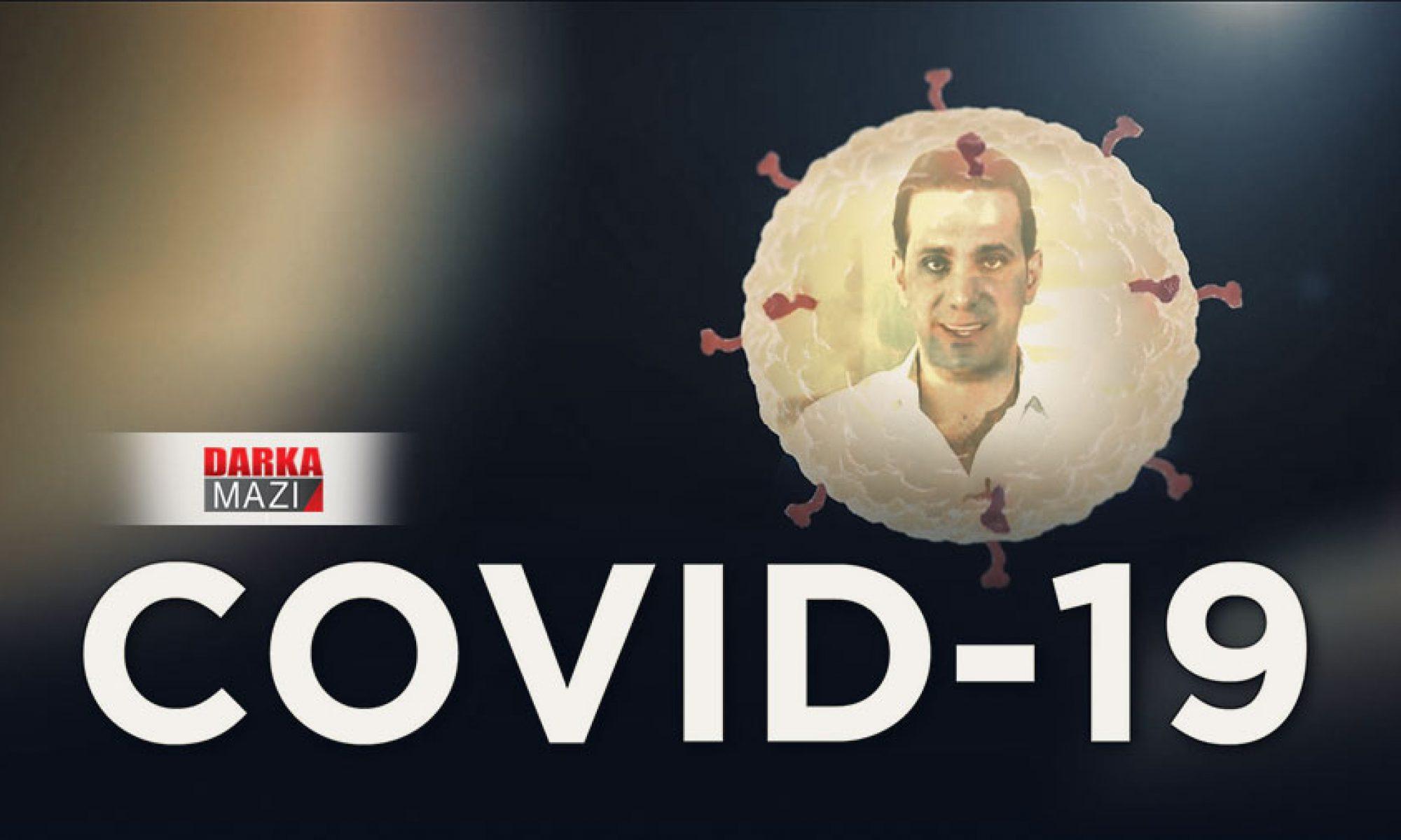(كۆڤید-19) و (شاسوار-17)